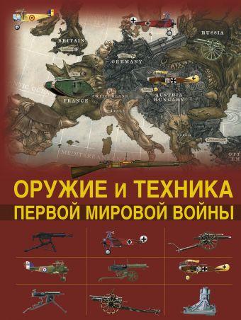 Оружие и техника Первой мировой войны. Легендарное оружие в мировой истории