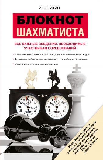 Блокнот шахматиста