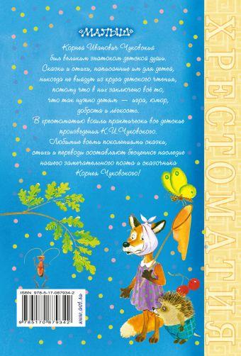 100 самых любимых сказок и стихов К.Чуковского