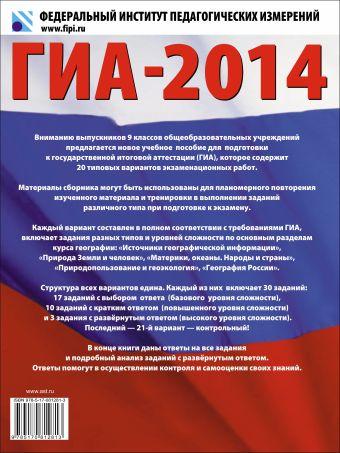ГИА-2014. ФИПИ. География. (60х90/8) 20+1 типовых вариантов экзаменационных работ для подготовки к ГИА.