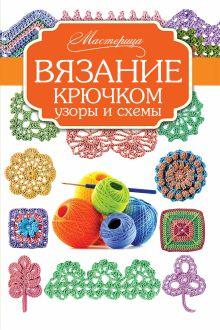 Вязание крючком: узоры и схемы