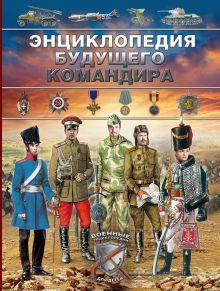 Энциклопедия будущего командира