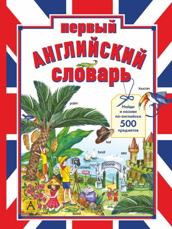 Первый английский словарь. Найди и назови по-английски 500 предметов