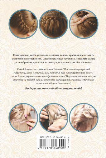 Простейший способ заплести себе греческую косу