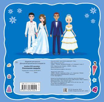 Роскошная свадьба