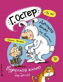 Детская книга для взрослых. Взрослая книга для детей