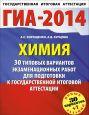 ГИА-2014. ФИПИ. Химия. 30+1 типовых вариантов экзаменационных работ для подготовки к ГИА
