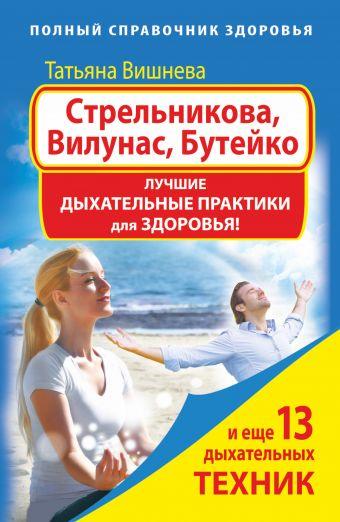 Стрельникова, Вилунас, Бутейко. Лучшие дыхательные практики для здоровья