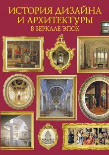 История дизайна и архитектуры в зеркале эпох