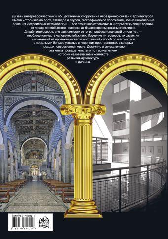 Дизайн интерьеров и архитектура. 6000 лет истории