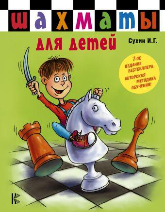 «Шахматы для детей»