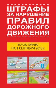 Штрафы за нарушение правил дорожного движения по состоянию на 1 октября 2013 года