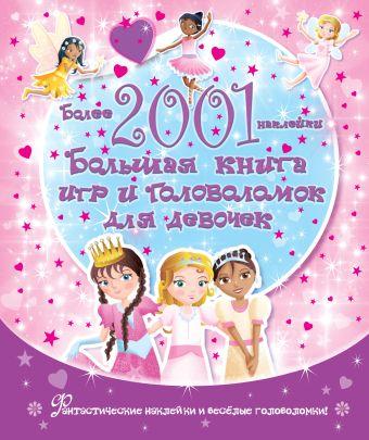 Большая книга наклеек и головоломок для девочек. Более 2001