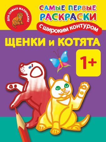 Щенки и котята. Самые первые раскраски с широким контуром