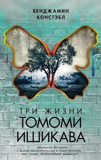 Три жизни Томоми Ишикава