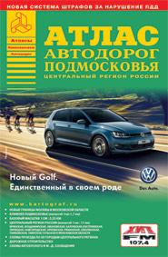 Атлас автодорог Подмосковья. Выпуск 1-14