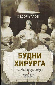 Будни хирурга