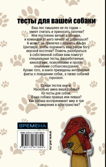 Тесты для вашей собаки