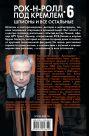 Шпионы и все остальные. Рок-н-ролл под Кремлем-6