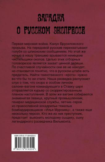 Загадка о русском экспрессе