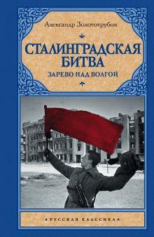 Сталинградская битва: Зарево над Волгой