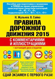 Правила дорожного движения 2015 с комментариями и иллюстрациями (+ обучающиий диск)