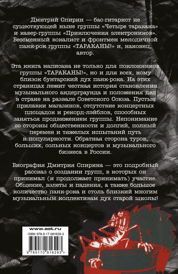 ТУПОЙ ПАНК РОК ДЛЯ ИНТЕЛЛЕКТУАЛОВ FB2 СКАЧАТЬ БЕСПЛАТНО