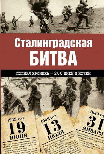 Сталинградская битва. Полная хроника - 200 дней и ночей