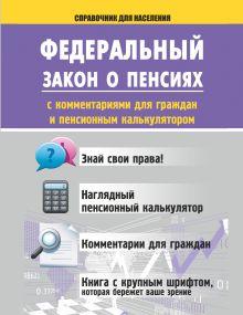 ФЗ о пенсиях с комментариями для граждан и пенсионным калькулятором