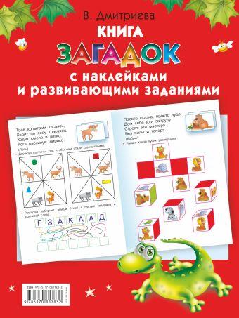 Книга загадок с наклейками и развивающими заданиями