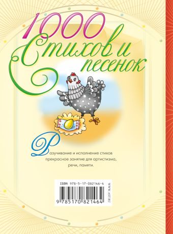 1000 стихов и песенок для чтения в детском саду