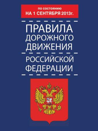 Правила дорожного движения Российской Федерации по состоянию 15 октября 2013 г.