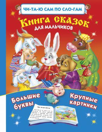 Читаю САМ по слогам.Книга сказок для мальчиков
