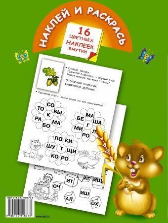 Складываем слоги и слова. Лучшие упражнения для дошколят. 5+