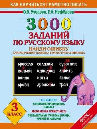 3000 примеров по русскому языку. Найди ошибку. 3 класс.