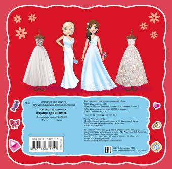 Наряды для невесты