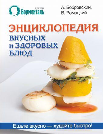 Энциклопедия вкусных и здоровых блюд.Лучшие рецепты от