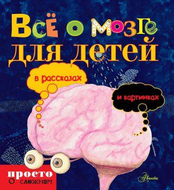 Всё о мозге для детей в рассказах и картинках