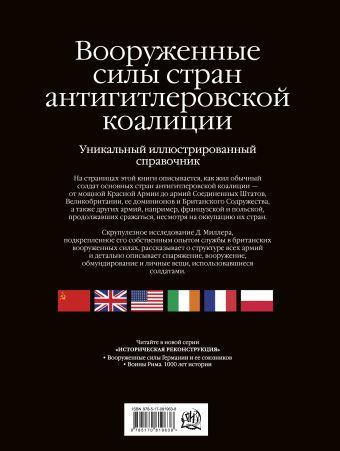 Вооруженные силы стран антигитлеровской коалиции