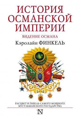 История Османской империи:Видение Османа