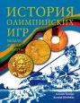 История Олимпийских игр. Медали. Значки. Плакаты (синяя)