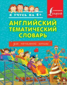 Английский тематический словарь для начальной школы