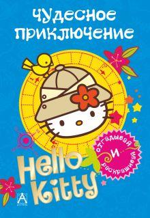 Hello Kitty. Чудесное приключение