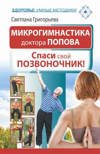 Микрогимнастика доктора Попова. Спаси свой позвоночник!