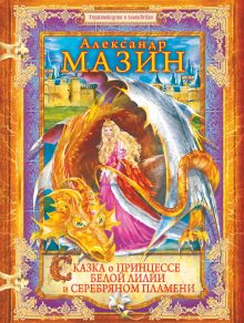 Сказка о принцессе Белой Лилии и Серебряном Пламени