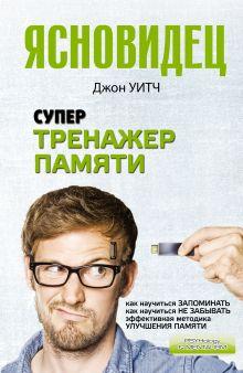 Супертренажер памяти