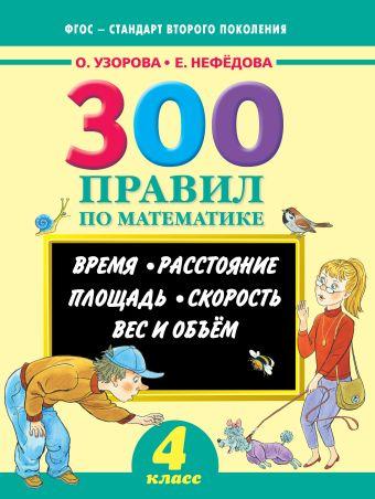 300 правил по математике. Время, расстояние, площадь, скорость, вес и объем. 4 класс