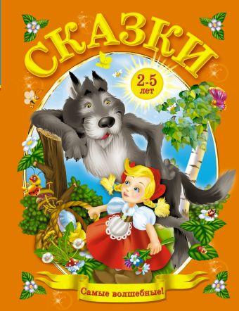 Сказки от 2 до 5 лет