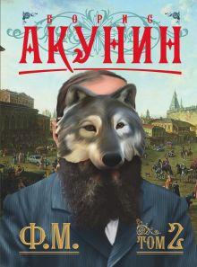 Ф.М. Кн. 2