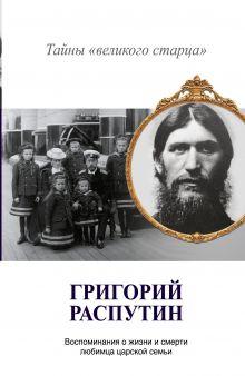 Григорий Распутин. Тайны